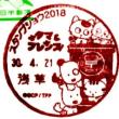 ぶらり旅・スタンプショウ2018②押印コーナーetc(台東区)
