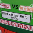 サッカー 広州恒大 VS 柏レイソル