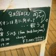 8/26 下北沢lown セットリスト