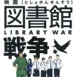 【映画】図書館戦争 革命のつばさ(映画鑑賞記録棚卸1)