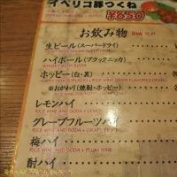 ちょい飲み餃子 - 浅草/浅草恵比寿餃子 -
