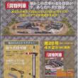 日本の貨物列車25号