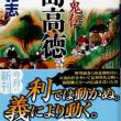 図書館について思うこと~火坂雅志さんの小説「児島高徳」を引き合いに