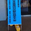 東日本実業団駅伝
