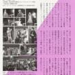 女性モード出版「美容界」誌の巻頭グラビアに掲載!