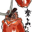 「絵手紙もらいました―干し柿―」について考える