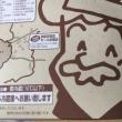 大阪土産 蓬莱の海老焼売&りくろーおじさんのチーズケーキ