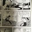 手塚治虫『紙の砦』前編