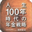 田村正之著『人生100年時代の年金戦略』私年金額300万円近く2016年厚労省統計全体3.7%に驚く