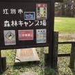 森歩き10-28