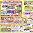 8月27日(月)・28日(火)は、はたやすセール開催!!