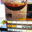 生姜とチーズと柚子の味噌󠄀とんこつ物語+半熟煮玉子@金沢麺屋達 武我
