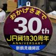 """(34枚)★2017年5月 JR大宮工場公開""""往路+屋外展示機編"""" {2-1}"""