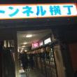 TVドラマ企画もネタ切れ?仁義なき戦い?~今日のお店:西九条トンネル横丁の居酒屋グルメ「せぞん」。
