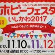 ホビーフェスタいしかわ2017(金沢市しいのき迎賓館)