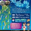 コートピア高洲自治会通信(平成29年6月21日)平成29年7月1日七夕飾り実施いたします。