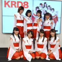 """【姫路】陣内智則の姪が所属する""""KRD8""""メジャーデビュー【KRD8】"""