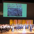 「和と輪」コンサート