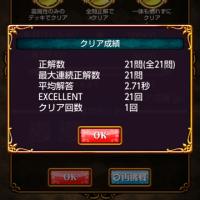 ロストエデン3 覇級