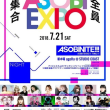 2018.7.21 ASOBI EXPO &ASOBINITE!!!