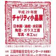 三田市美術協会展とチャリティ展のご案内
