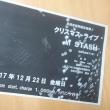 今日は足利市役所軽音部ライブ!!