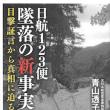 青山透子「日航123便 墜落の新事実」