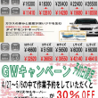 GW キャンペーン