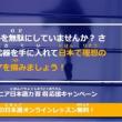 外国人ITエンジニア向け 日本語オンラインレッスン無料提供キャンペーンを開始