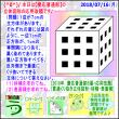 【立体図形】(体積・表面積)[慶応普通部改題・2010年]【算数・数学】【算太・数子の算数教室】