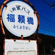 福武邸公開(重要文化財)