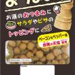 身体に良いおつまみ「おつまみ豆」byカネハツ食品