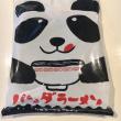 キーちゃん自分との戦い/パンダラーメン