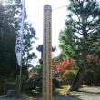 播州清水寺の紅葉(兵庫県加東市)