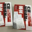本日出来!最新刊『内閣官房長官の裏金』