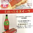2019年スタート!新春おすすめ価格☆泡盛ケーキ!