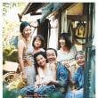 「万引き家族」、第71回カンヌ国際映画祭のコンペティション部門、最高賞のパルムドールを受賞!