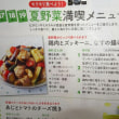 夏野菜満喫メニュー