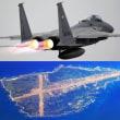 馬毛島に海空自衛隊機駐留か?