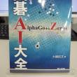 【新刊情報】よくわかる囲碁AI大全