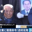 日韓請求権協定問題。元徴用工の原告らによる日本企業資産の差し押さえは日本政府に責任がある。