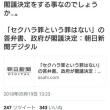 立憲民主党 逢坂誠二議員 セクハラ罪はないのか!! 朝日新聞そんな事閣議決定することか?