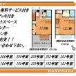 ★平成30年3月完成予定★  …新築物件情報…