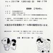 12月10日(日)・ミニ作品展