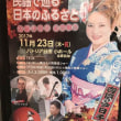 民謡で巡る日本のふるさと吉冨今日子心で唄う