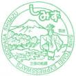 清水PA(静岡市清水区)