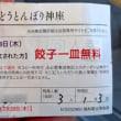 神座 アトレ川崎店