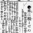 日記(7.15)コラム「米騒動」