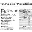 富士フォトギャラリー銀座で有志による航空写真展