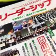 FFJ機関誌「リーダーシップ」!!